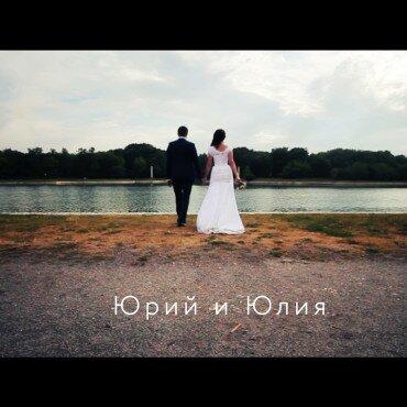 Свадебный клип | Юрий и Юлия